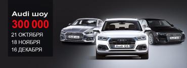 The Audi Show in the Minsk Casino Shangri La